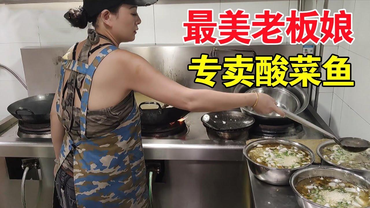 这家南京大厂的酸菜鱼,最美老板娘,每天饭点吸引无数南钢工人,小盆酸菜鱼卖68块【麦总去哪吃】
