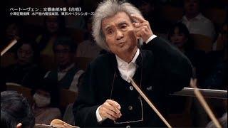 小澤征爾指揮 15年ぶりの「歓喜の歌」『ベートーヴェン:交響曲第9番《合唱》』【発売中!】 thumbnail