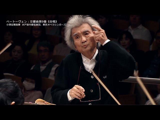 小澤征爾指揮 15年ぶりの「歓喜の歌」『ベートーヴェン:交響曲第9番《合唱》』【発売中!】