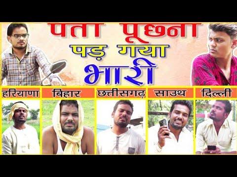 Asking address in different States, Delhi, Bihar, Hariyana, South India, Chhattisgarh