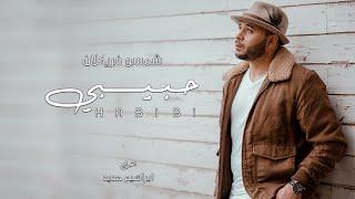Chemsou Freeklane - Habibi l شمسو فريكلان - حبيبي [Clip Officiel]