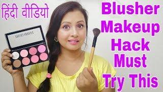 Makeup Hack :Blusher लगाने का नया तरीका How to apply blush Kaur tips