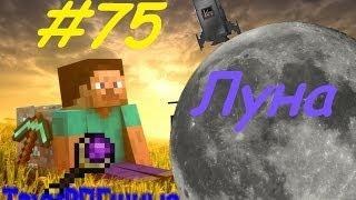 ПОЛЁТ НА ЛУНУ, ЭПИИИИК!!! - ТаумРПГшные приключения в космосе #75(СБОРКА: http://www.mediafire.com/download/2353jvumzxbz2rk/ThaumRPG.rar Обновление модов: ..., 2014-03-16T12:53:53.000Z)
