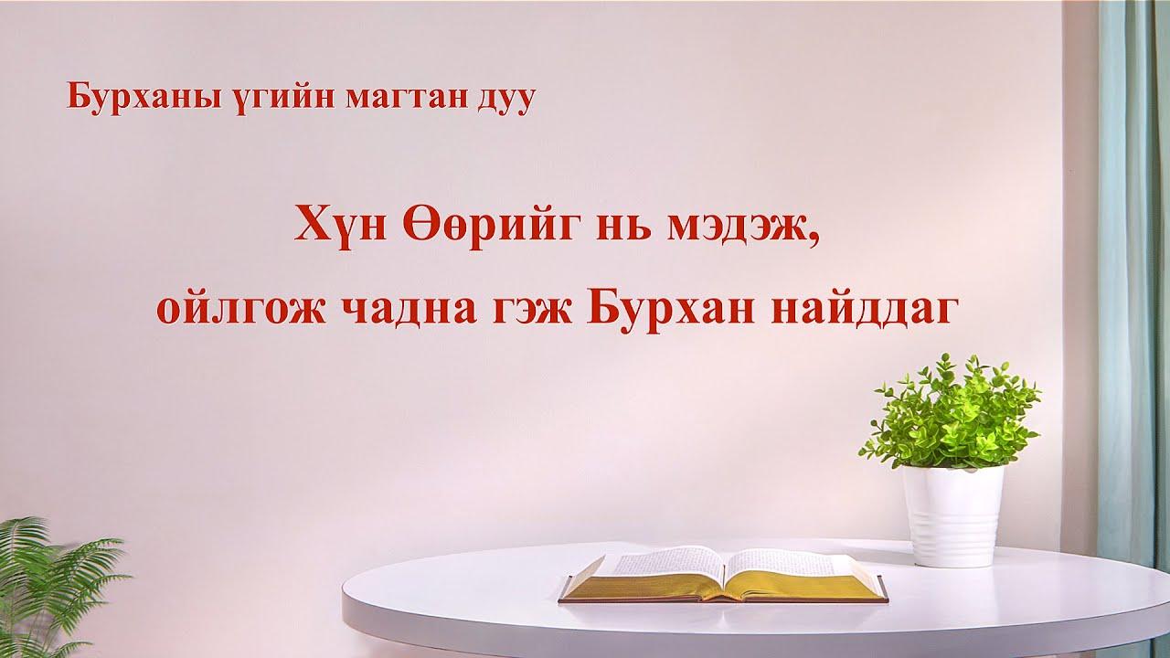 """Христийн сүмийн дуу """"Хүн Өөрийг нь мэдэж, ойлгож чадна гэж Бурхан найддаг"""" (Дууны үгтэй)"""