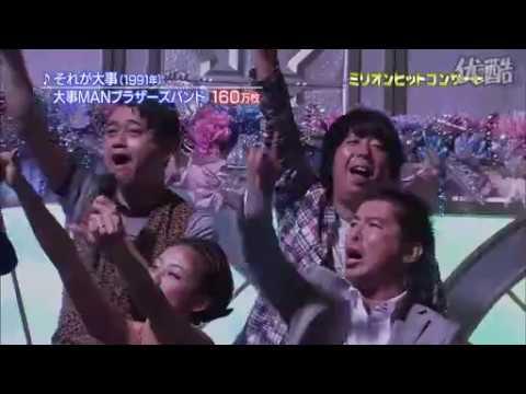 大事MANブラザーズバンド 大事MANブラザーズバンド それが大事2010 09 15 )【160 3万】