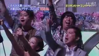 大事MANブラザーズバンド 大事MANブラザーズバンド それが大事2010 09 1...