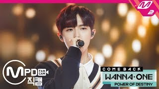 [MPD직캠] 워너원 김재환 직캠 '12번째 별(12TH STAR)' (Wanna One KIM JAE HWAN FanCam)   @COMEBACK SHOW_2018.11.22
