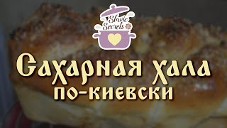 Хала сахарная по-киевски. Праздничная хала! / Выпечка / Slavic Secrets