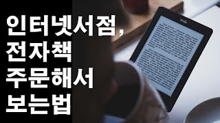 인터넷서점에서 전자책 주문해서 보는법