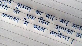 Suvichar //beautiful hindi handwriting //calligraphy //good thoughts