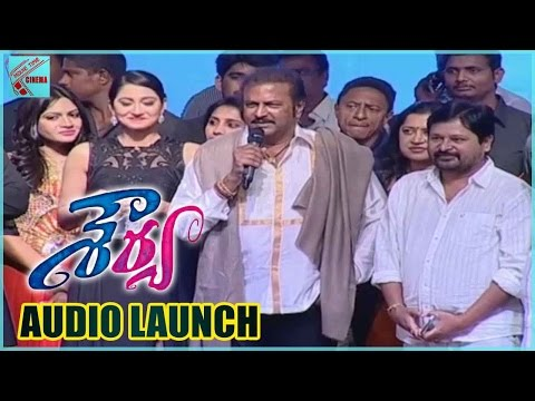 Mohan babu Speech About Shourya Movie Audio Launch || Manchu Manoj, Regina Cassandra