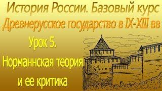 Норманнская теория и ее критика. Древнерусское государство в IХ-ХIII вв. Урок 5