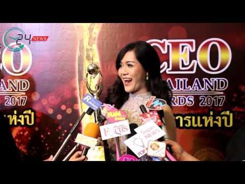 โสรยา ไทยทองหลาง  Ceo บริษัท เบอร์รี่เพิร์ล จำกัด สุดปลื้มรับรางวัล CEO Thailand Awards 2017
