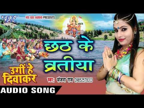 छठ के ब्रतीया - Chhath Ke Bratiya - Ugi He Diwakar - Sanjana Raj - Bhojpuri Chhath Geet 2016 new