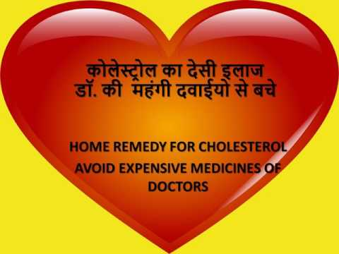कोलेस्ट्रोल-का-देसी-इलाज---reduce-cholesterol-easily-and-instantly,-no-diet,-no-exercise
