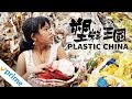 Plastic China | Trailer | Available Now