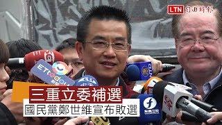 三重立委補選 國民黨鄭世維宣布敗選