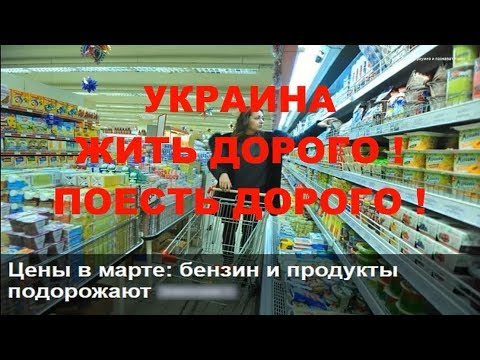 Украина / Живи дорого, кушай дорого !  Цены  / Ukraine / Live expensive, eat expensive! Real prices!