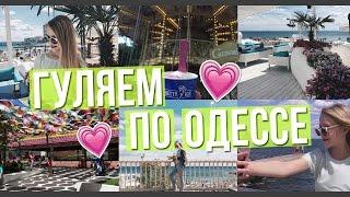 ПРОГУЛКИ ПО ОДЕССЕ(Гуляем по Одессе Основной канал: http://www.youtube.com/user/tropisel ВКонтакте: http://vk.com/nastyatropicelle Instagram: NastyaTropi Ask.fm: ..., 2016-08-27T12:12:07.000Z)