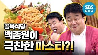 [백종원의 골목식당] Ep.67 선공개