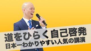【道をひらく自己啓発】日本一わかりやすい人気の講演 鴨頭嘉人 <超3...