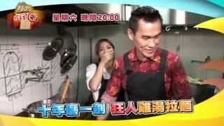 360行向前衝 本週預告 首播2017/07/22 PM20:00