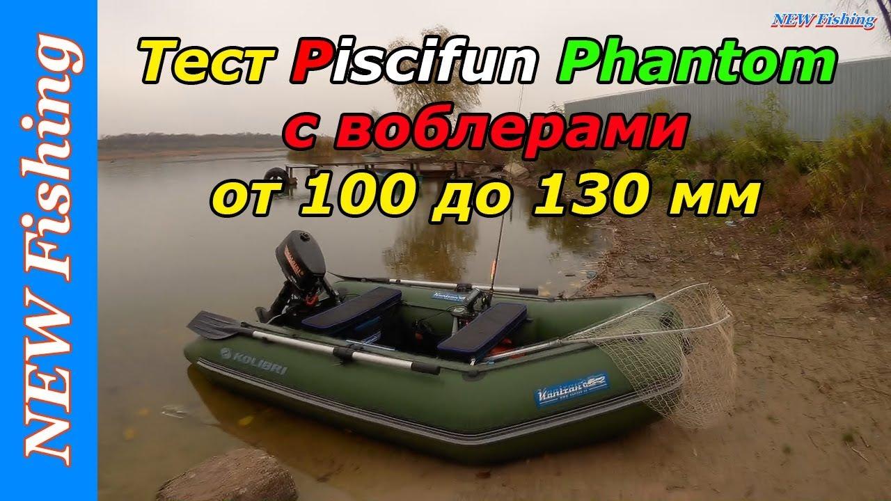 Тест на рыбалке катушки Piscifun Phantom с воблерами 100-130 мм.