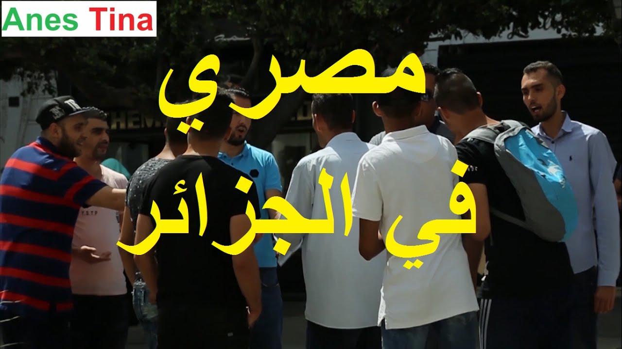 EGYPTE ALGERIE Anes Tina ,  تجربة مصري في شوارع الجزائر