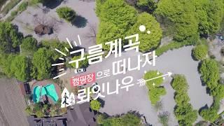 [ 드론촬영 ] 가평 구름계곡캠핑장