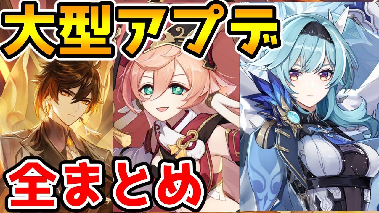 【原神】Ver1.5アプデ情報 纏めました 新キャラ・新ボス・新武器に鍾離復刻とハウジング機能など【Genshin Impact/げんしん】