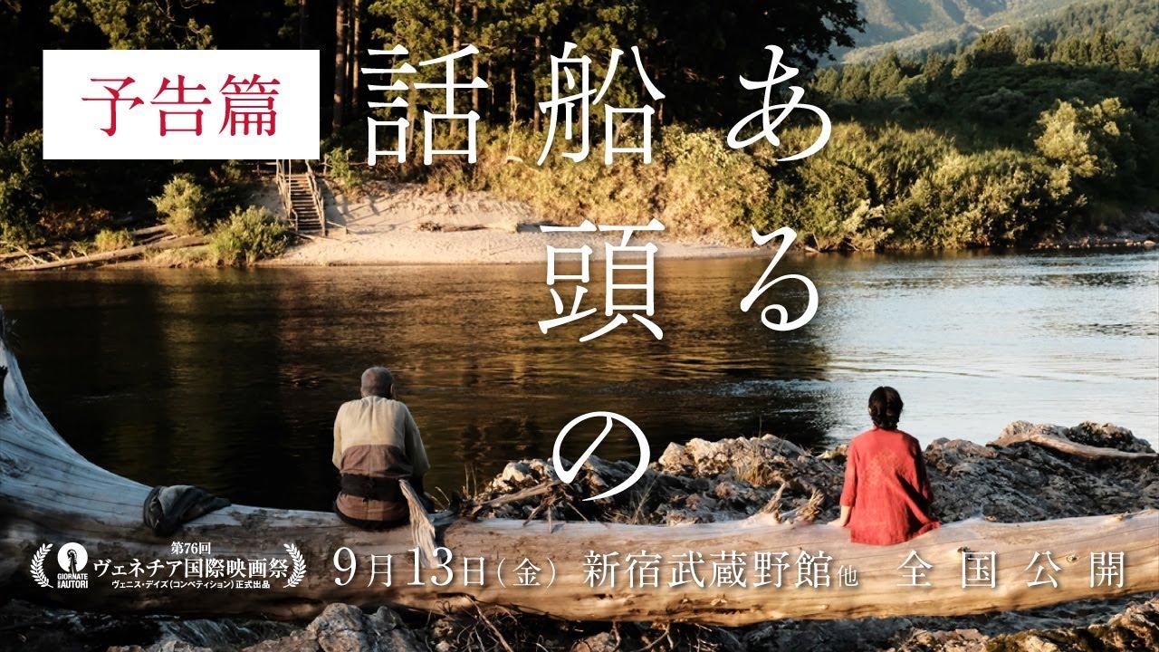 映画『ある船頭の話』予告篇  9月13日(金)全国公開