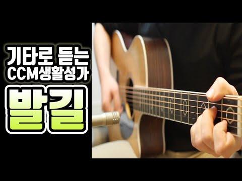 [생활성가CCM] 발길 L 기타 연주 (박성원 요한)
