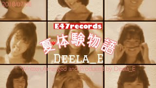 Written,arranged and produced by Deela_E 和太鼓が響く八月の夕暮れ時...