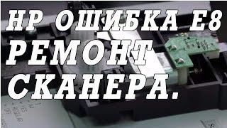 Ошибка сканера E8 на МФУ HP LaserJet Pro M1132 MFP. Ремонт.
