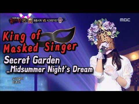 [King of masked singer] 복면가왕 - 'Secret Garden' 2round - Midsummer Night's Dream 20171119