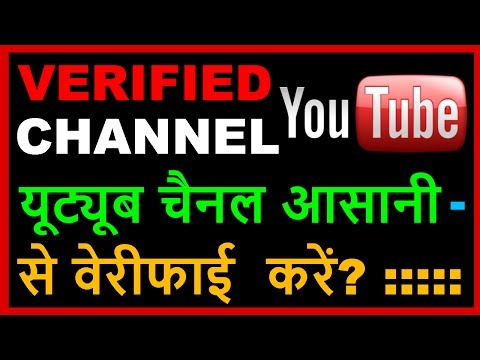 How to Verify Youtube Channel or Account? Youtube Channel Kaise Verify Karte Hain || Hindi Video