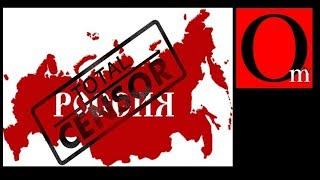 Основные оттенки кремлевской пропаганды