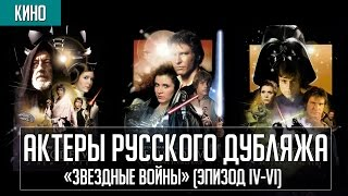 Актеры дубляжа | «Звездные Войны» [Эпизод IV-VI]