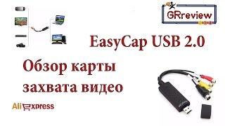 EasyCAP USB 2.0 - обзор и настройка карты захвата видео с AliExpress(Возвращайте до 18% от ваших покупок на AliExpress с помощью Кэшбэк сервиса ePN. Начинайте экономить на своих покупк..., 2016-08-15T10:49:15.000Z)