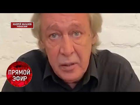 Новые свидетели аварии Ефремова прерывают молчание. Андрей Малахов @Прямой эфир  15.06.20 смотреть видео онлайн