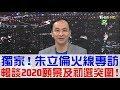 少康戰情室線上看-20190312-Situation Room 獨家 朱立倫火線專訪 暢談2020願景及初選突圍