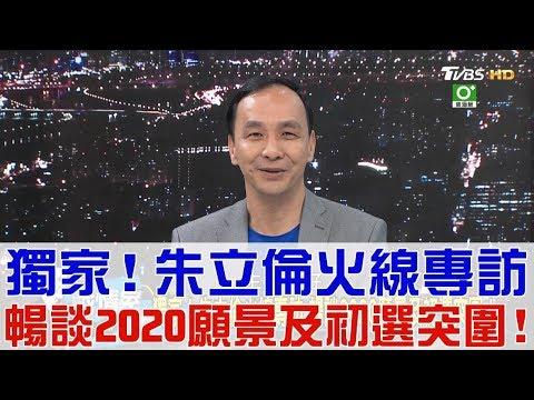 【完整版上集】獨家!朱立倫火線專訪 暢談2020如何突圍!少康戰情室 20190312