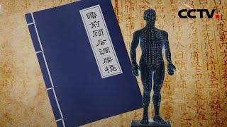 《健康之路》 20201220 瞻前顾后调腰椎| CCTV科教 - YouTube