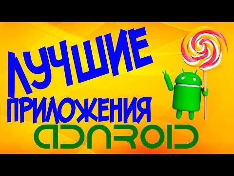 Лучшие приложения для Андроид 2015, ТОП 20 по версии Google Play
