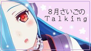 おはなししよー!!!!⸜( ´ ꒳ ` )⸝