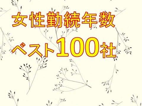 新卒女性勤続年数ベスト100社 New graduates female years of service best 100 companies
