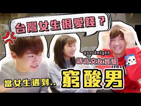 【交友軟體】台灣女生很愛錢?殘酷測試女生遇到「小氣男」的反應竟然....?ft.黃氏兄弟|愛莉莎莎Alisasa