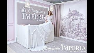 Свадебная Империя