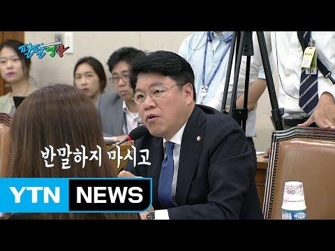 """[팔팔영상] 장제원 """"반말하지 마시고, 응?"""" / YTN"""