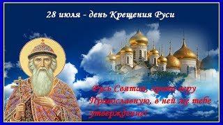 Крещение Руси - Вера Пенькова